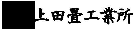 上田畳工業所